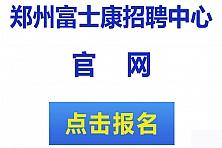 12月郑州富士康招聘:富士康招聘免费,年前最后一批招聘