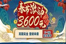 郑州富士康2021年最新招聘信息,春节高额奖金激励3600元,机会难得