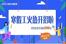2021年寒假工郑州富士康最新招聘信息,高额奖金激励3000元,机会难得