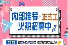 2021年2月郑州富士康最新招聘安排,寒假工最后一天,内部推荐正常面试