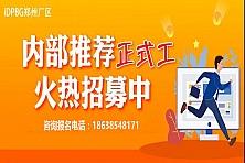 郑州富士康2021年4月正式工继续招聘,高额返费待遇优厚,在线快速报名