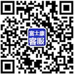 富士康微信客服